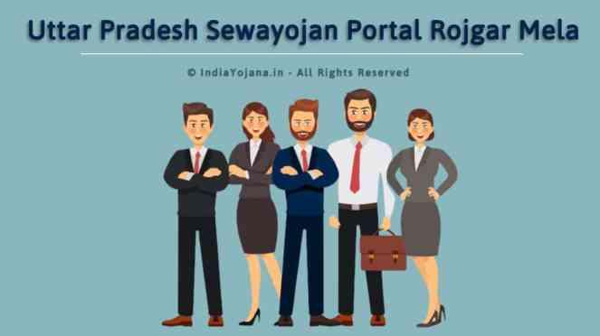 Sewayojan Portal