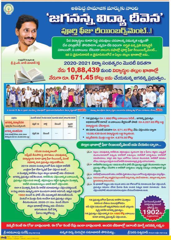Jagananna Vidya Deevena Installments Dates