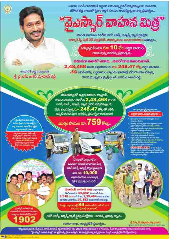 YSR Vahana Mitra Latest News