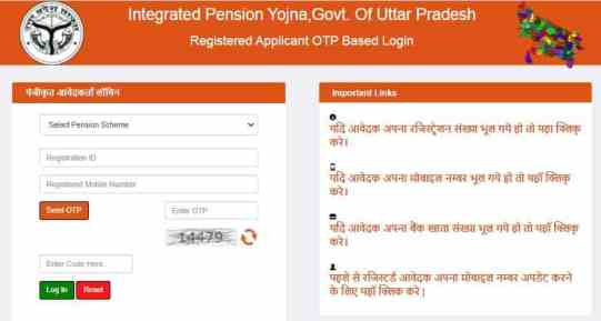 up old age pension application status