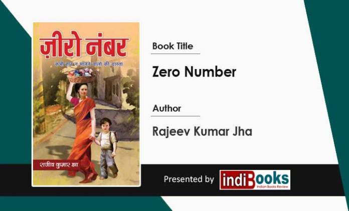 Zero Number by Rajeev Kumar Jha