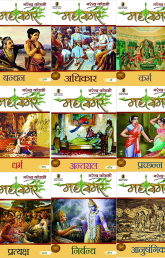 The Mahasamar Series by Narendra Kohli