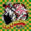 카피 머신 (Copy Machine) 2집 - Merry Go Round