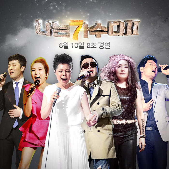 I Am A Singer 2: June Group B