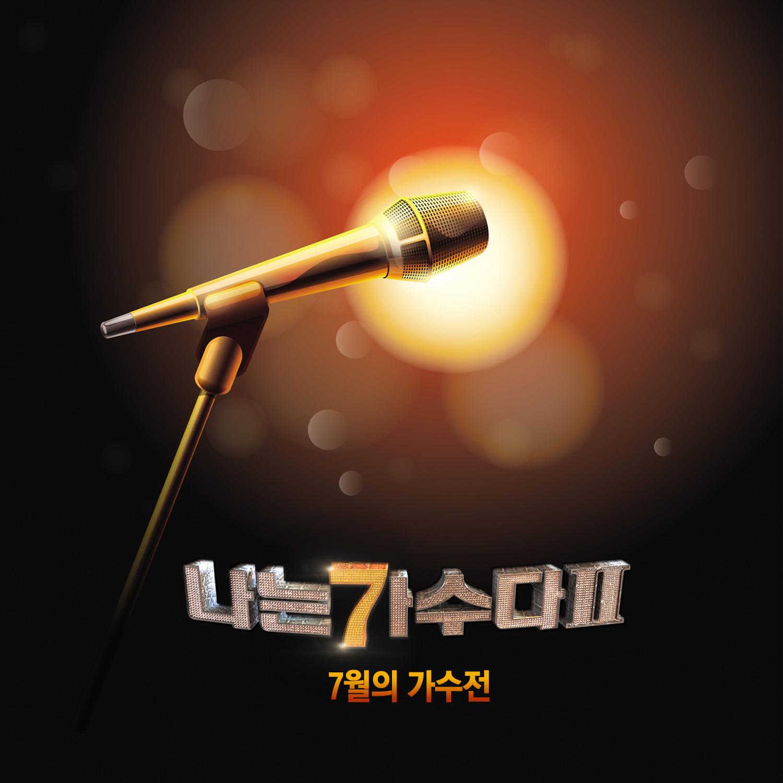 I Am A Singer 2: Singer of July