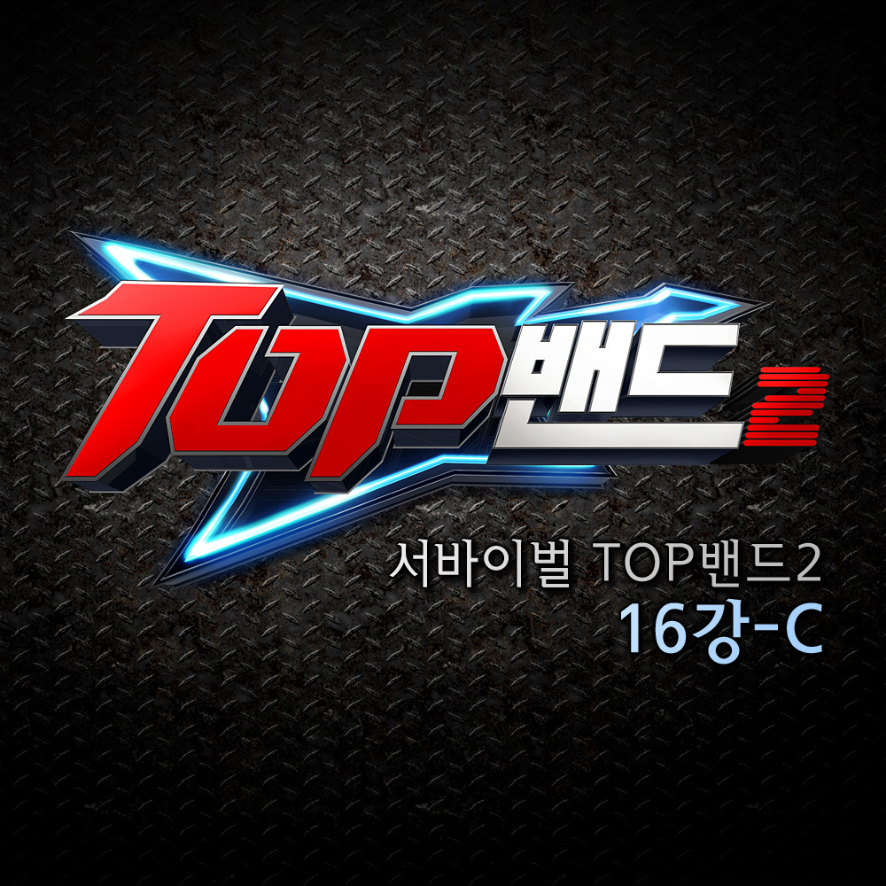 Top Band 2 Episode 13: Gayo Stage Mission