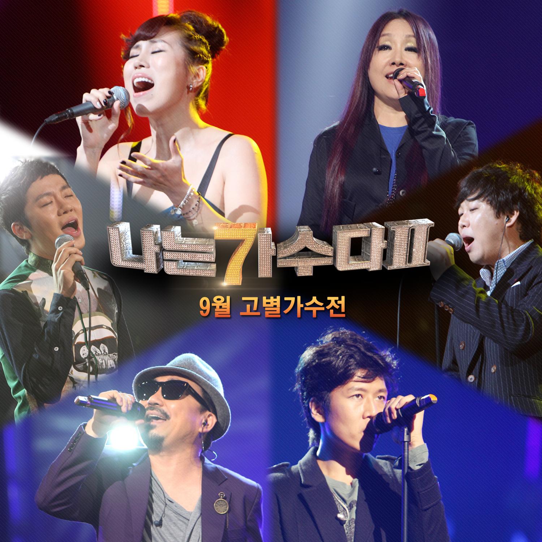 I Am A Singer 2: September Elimination