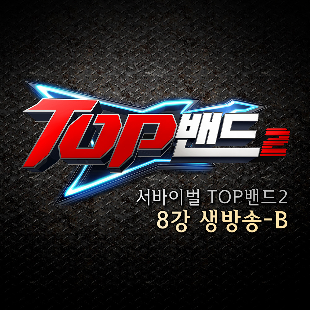 Top Band 2 Episode 18: Top 8 Group B