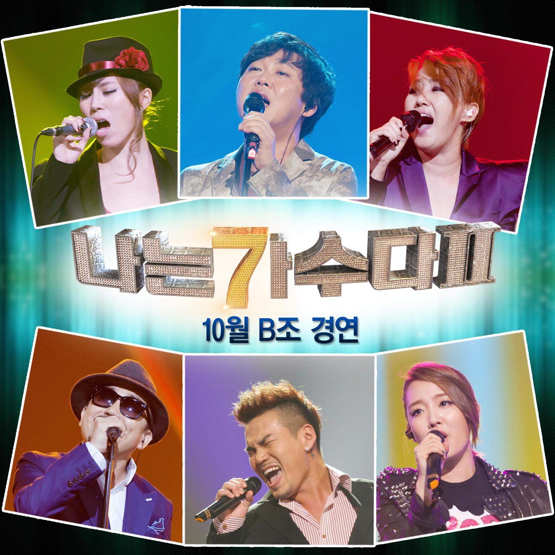 I Am A Singer 2: October Group B