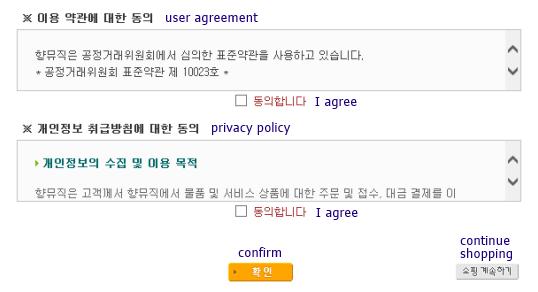 hyangmusic_confirm