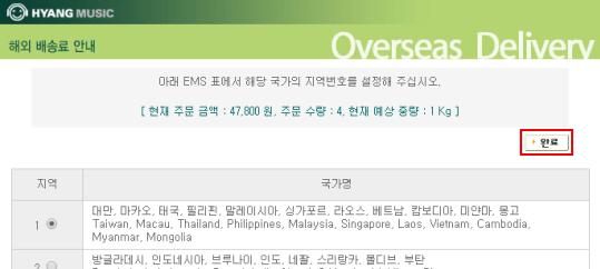 hyangmusic_overseasdelivery