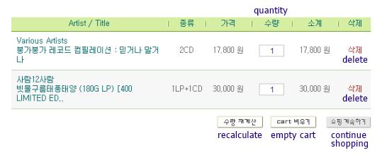hyangmusic_quantity