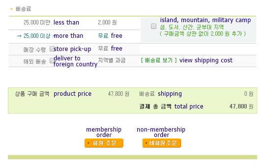 hyangmusic_shipping