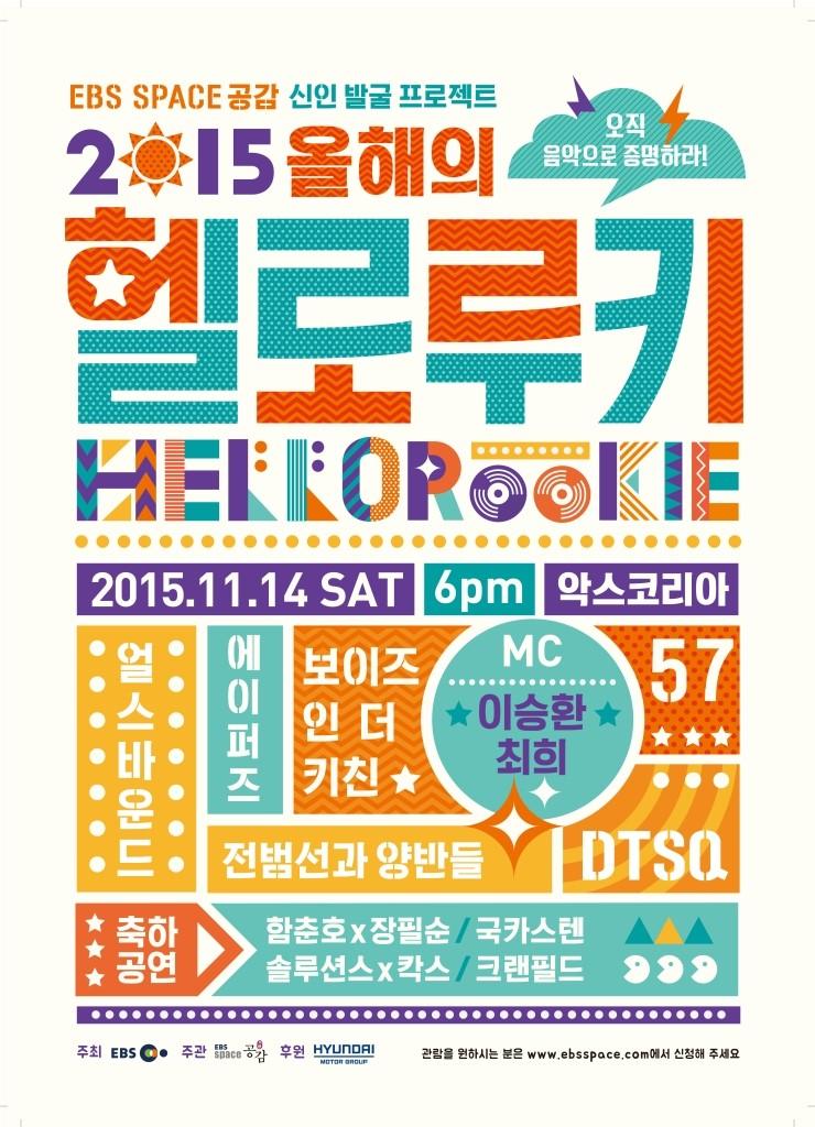 Hello Rookie Final 2015