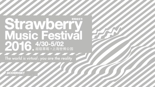 Strawberry Music Festival 2016 in Shanghai poster