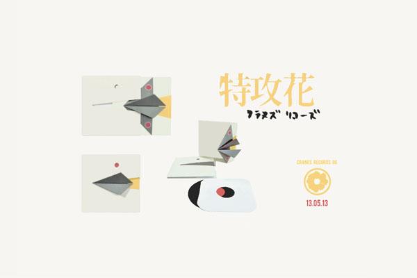 Seventeen At This Time - Tokkoubana
