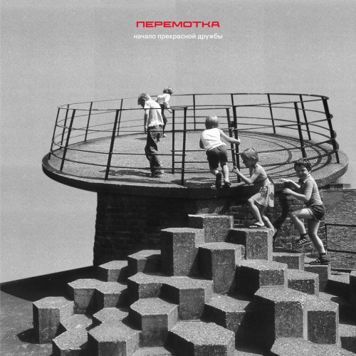 [LP] Peremotka – Nachalo Prekrasnoy Druzhby