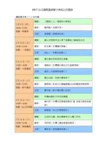 2017台北國際書展台中場講座場次表