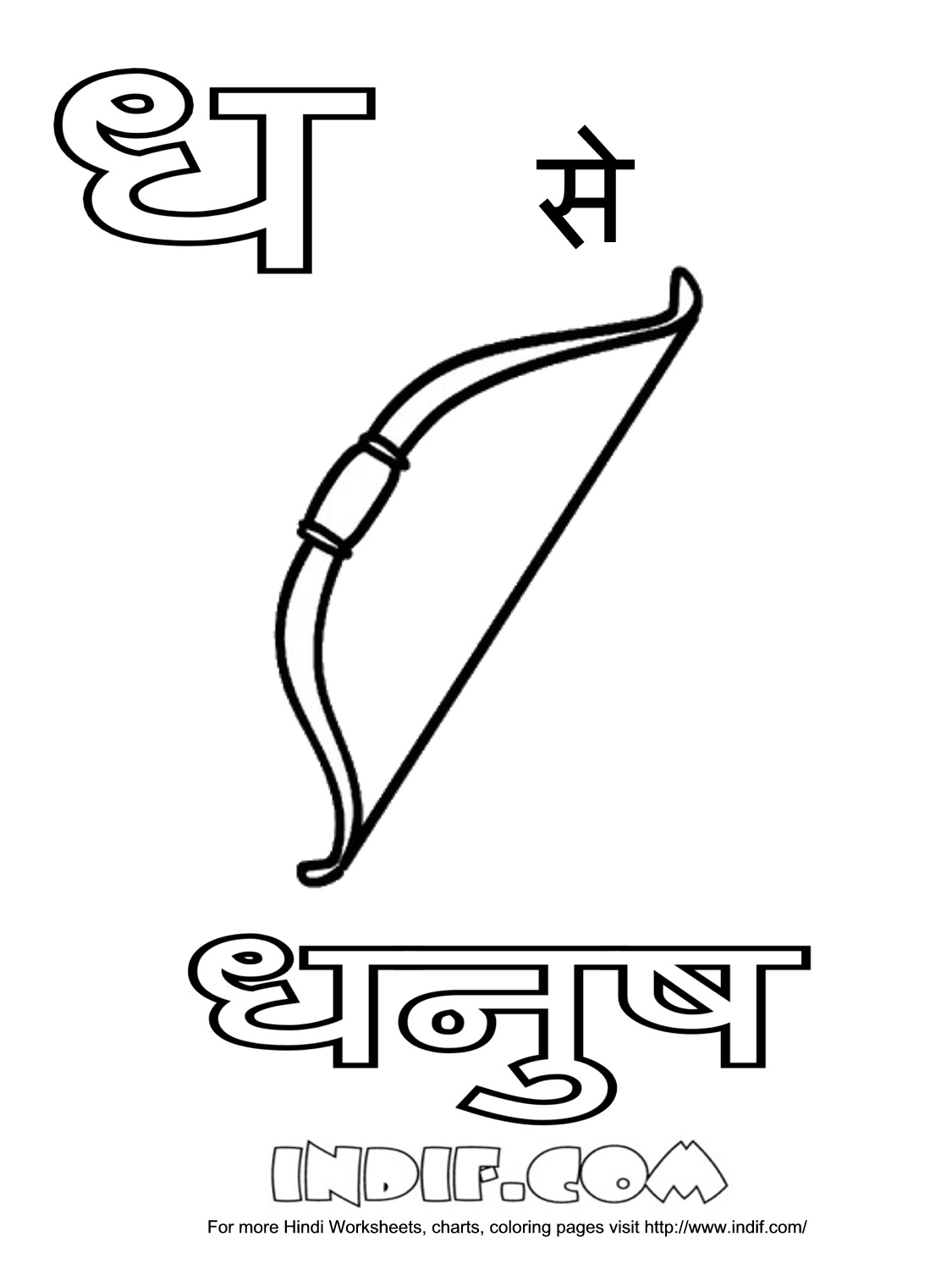 Hindi Alphabet Coloring Page Sketch Coloring Page