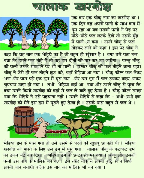 Image result for moral stories in hindi for class 9