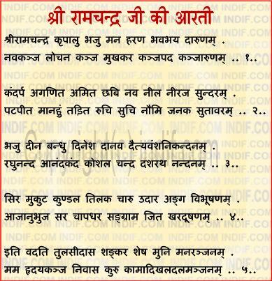 Shri Ram Chandra ji Ki Aarti
