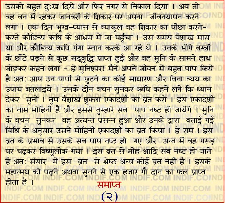 Mohini ekadashi katha