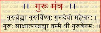 https://i2.wp.com/www.indif.com/nri/mantras/images/gurumantra.jpg