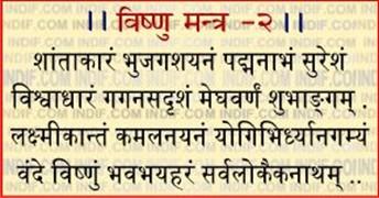 Shree vishnu Mantra - SHAANTAAKAARAM BHUJAGASHAYANAM