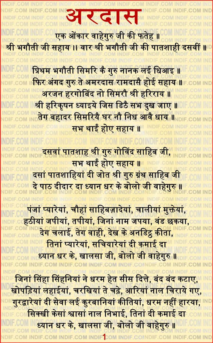 sukhmani sahib paath in hindi free download pdf