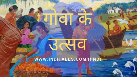 गोवा के उत्सव