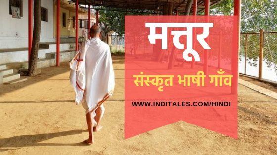 मत्तूर  - कर्णाटक का संस्कृत भाषी गाँव