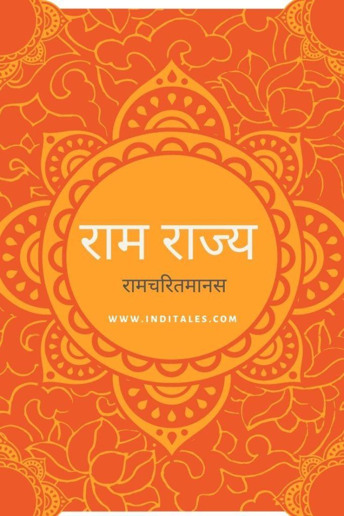 What is Ram Rajya