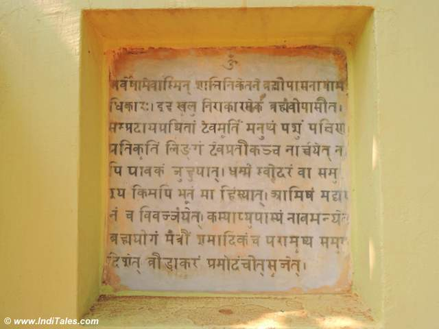 Sanskrit inscription at the entrance of Visva-Bharati