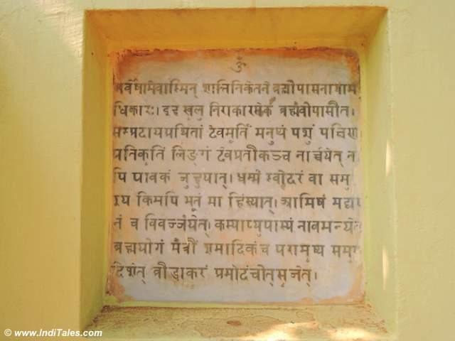 Sanskrit inscription at the entrance of Visva-Bharati