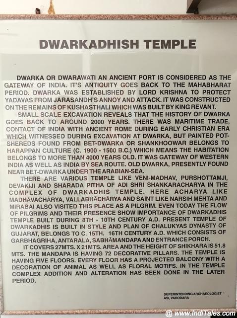 द्वारकाधीश मंदिर के बारे में पुरातत्त्व विभाग का विवरण