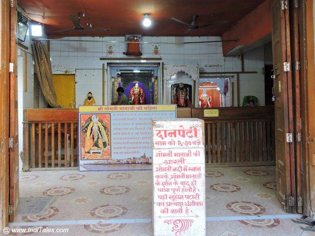 गोमती मंदिर