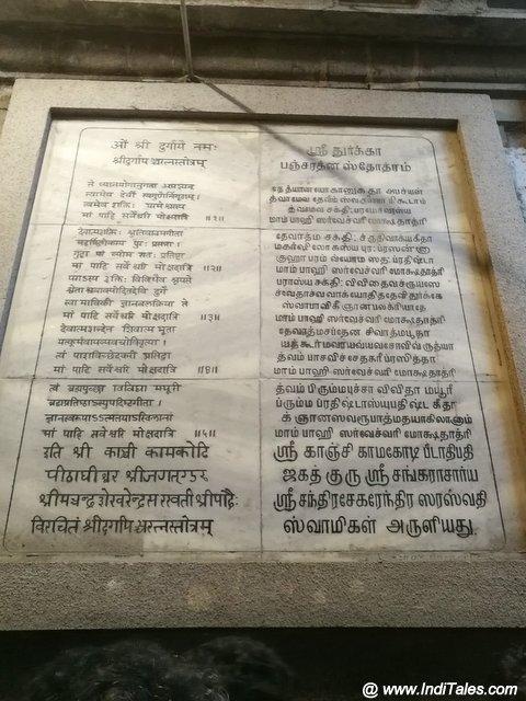 कांची मठ के शंकरयाचार्य द्वारा रचित दुर्गा पंचरतन स्तोत्र - कामाक्षी मंदिर की दीवार पर