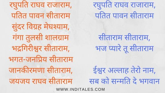 रघुपति राघव राजा राम भजन के बोल