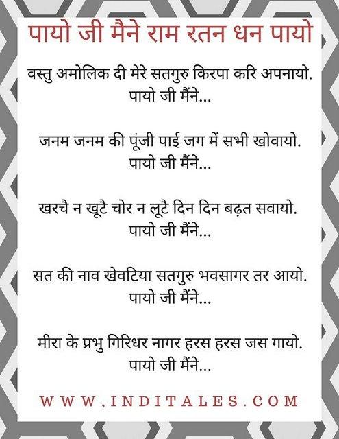 पायो जी मैंने राम रतन धन पायो बोल