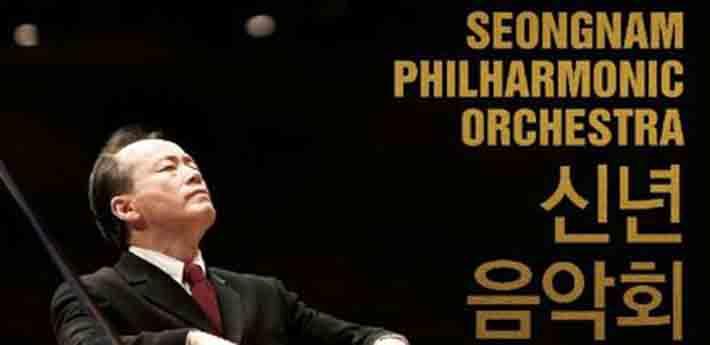성남시립교향악단, 12일 신년음악회 개최