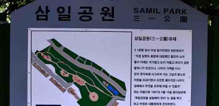 동작구 삼일공원, 3.1운동 기념테마공원으로 바뀌어