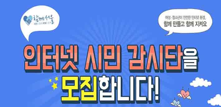 2017년 서울시 인터넷시민감시단 모집