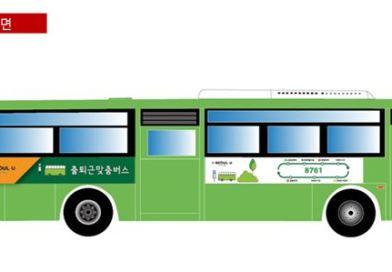 출퇴근 맞춤버스(다람쥐버스)