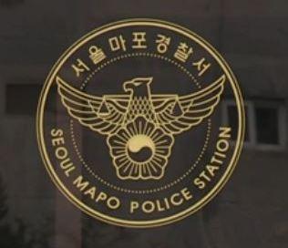 서울시 마포경찰서