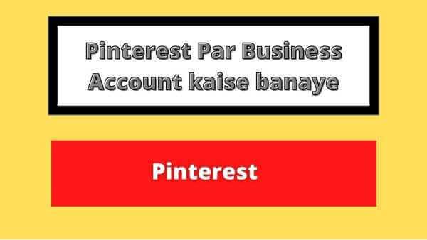 Pinterest पर Business account कैसे बनाएं