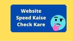 Blog ki Loading speed kaise check kare