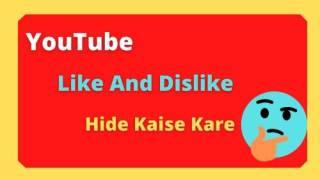YouTube Video Like and Dislike Hide Kaise Kare