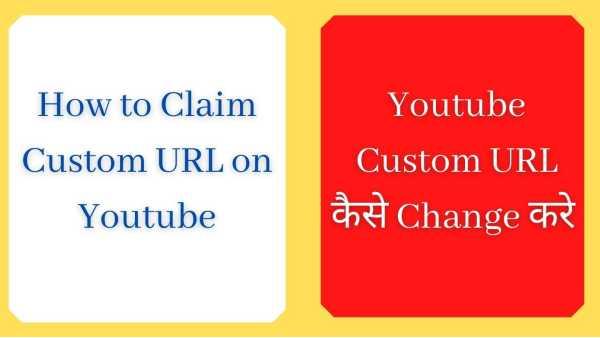 Youtube Channel Custom url kaise Claim karte hain
