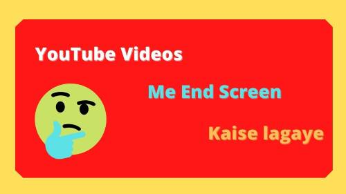 How to Add End Screen in Youtube in Hindi
