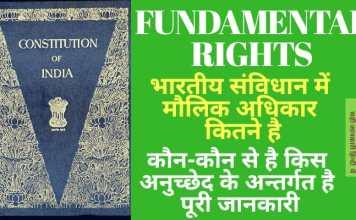 मौलिक अधिकार या मूल अधिकार कौन-कौन से हैं